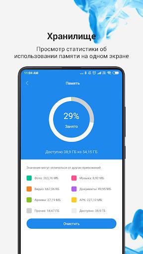 Mi Проводник – работа с файлами и передача скриншот 1