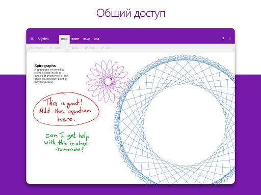 Microsoft OneNote: упорядоченные идеи и заметки скриншот 8