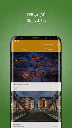 نغمات جوال للأندرويد 4 تصوير الشاشة