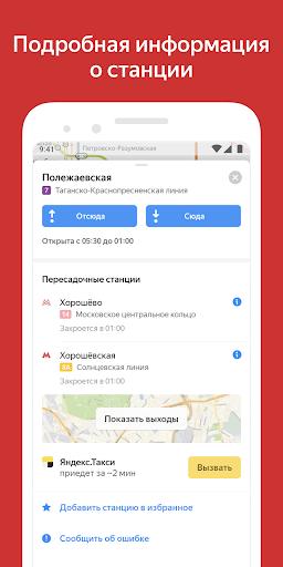 Яндекс.Метро — Москва и другие города мира screenshot 4
