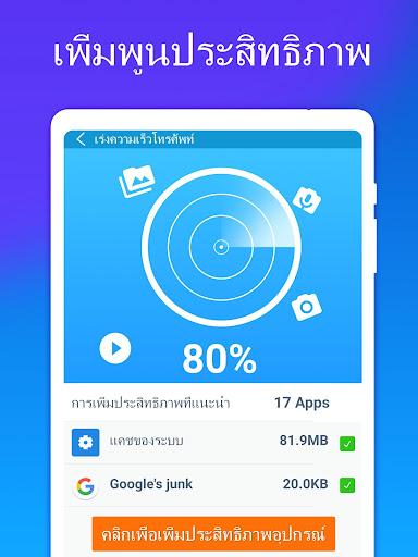 เร่งความเร็วโทรศัพท์ - โปรแกรมล้างข้อมูลขยะ screenshot 10