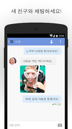 MeetMe—화상 채팅으로 새로운 사람들과 소통하세요. screenshot 3