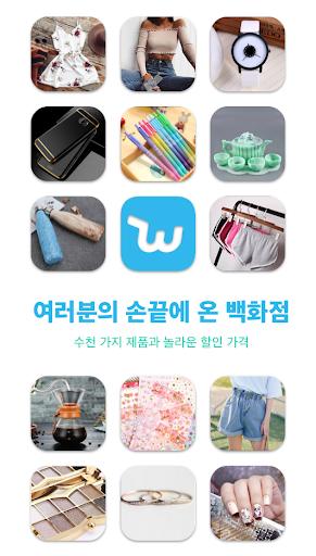 Wish - 쇼핑은 즐겁다 screenshot 1