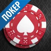 Poker Game: World Poker Club on 9Apps