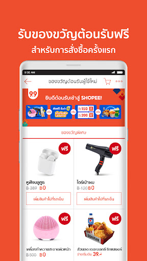 Shopee TH: ไม่เสียค่าส่ง screenshot 4