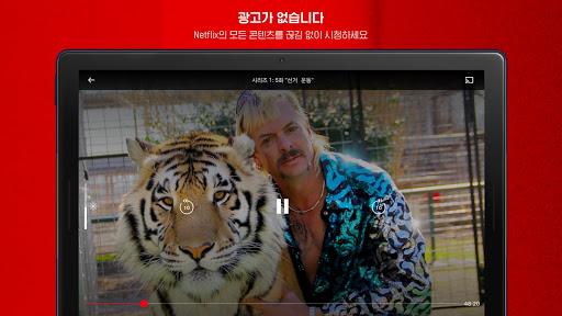 Netflix(넷플릭스) screenshot 12