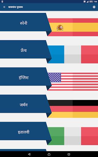 यात्रा वाक्यपुस्तिका | विदेशी भाषा अनुवादक स्क्रीनशॉट 16