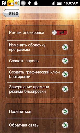 Защита App скриншот 6
