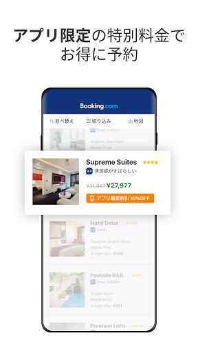 ホテル予約のブッキングドットコム screenshot 2