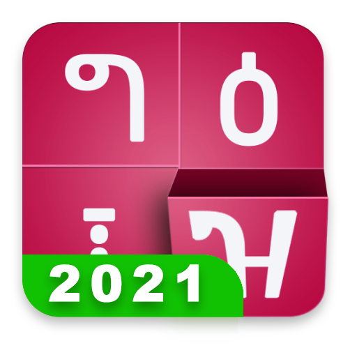Amharic keyboard FynGeez - Ethiopia - fyn ግዕዝ 2 icon