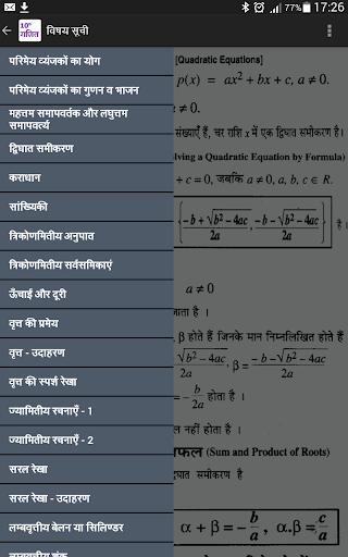 10th Math formula and Board paper in Hindi screenshot 5