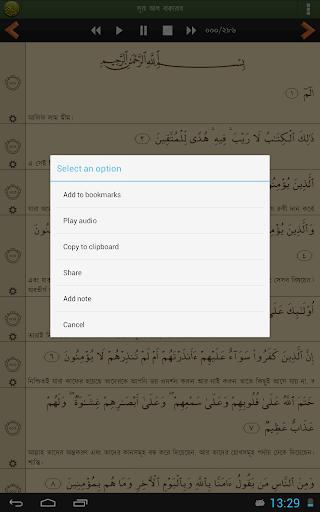 Quran Bangla (বাংলা) स्क्रीनशॉट 11