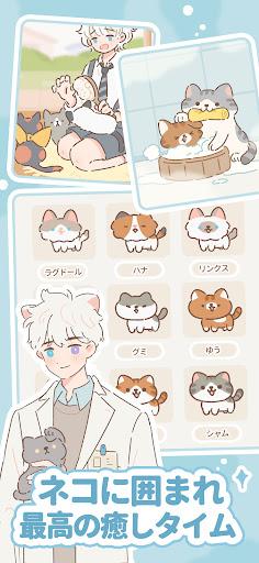 ネコとの出会い screenshot 2