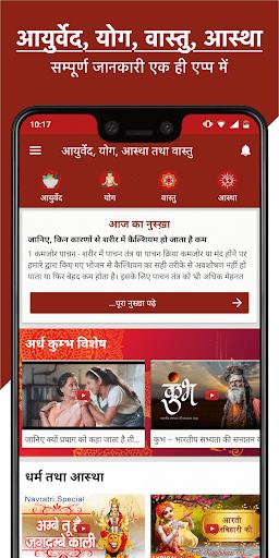 Ayurvedic Gharelu Nuskhe - Ayurved, Yoga, Health screenshot 1