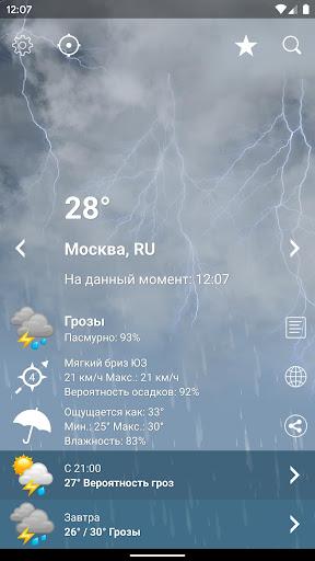 Погода Россия XL ПРО скриншот 2