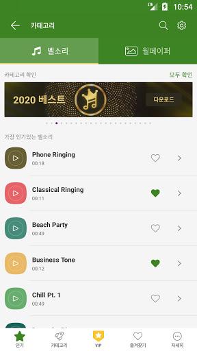 무료 벨소리 Android™ 전용 screenshot 7