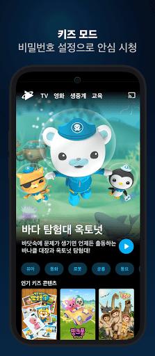 쿠팡플레이 screenshot 5