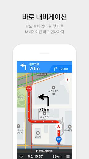 KakaoMap - Map / Navigation screenshot 5
