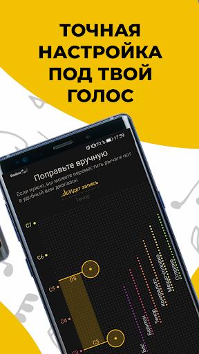 Vocaberry научиться петь 0  скриншот 7
