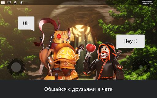 Roblox скриншот 9