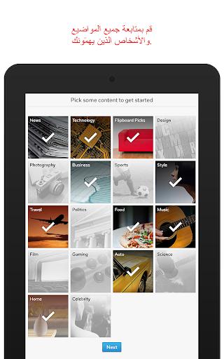 Flipboard 9 تصوير الشاشة