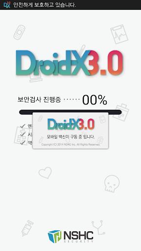 Droid-X III 백신 (기업용) screenshot 1