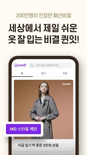 퀸잇 - 세련된 그녀들의 브랜드 쇼핑앱 screenshot 7