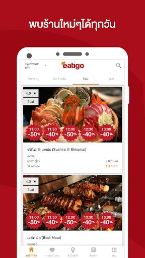 eatigo – จองร้านอาหารพร้อมส่วนลด screenshot 6