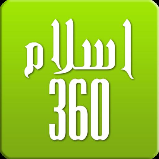 Islam 360 - Ramadan Time, Quran, Qibla & Azan icon