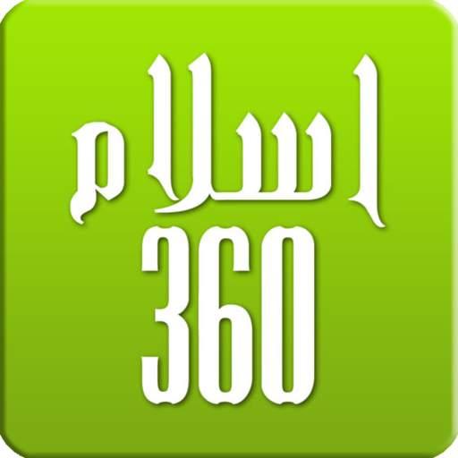 Islam 360 - Ramadan Time, Quran, Qibla & Azan