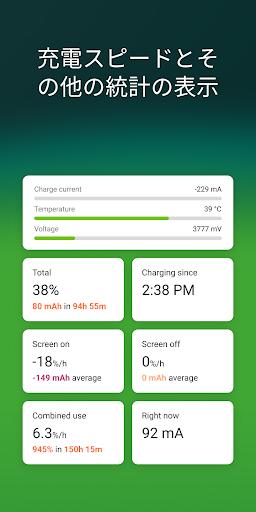 AccuBattery - 電池 バッテリー screenshot 6