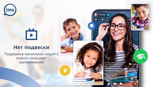 imo Видеозвонки и чат скриншот 7