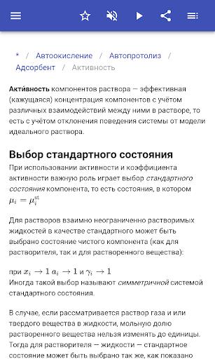 Физическая химия скриншот 5