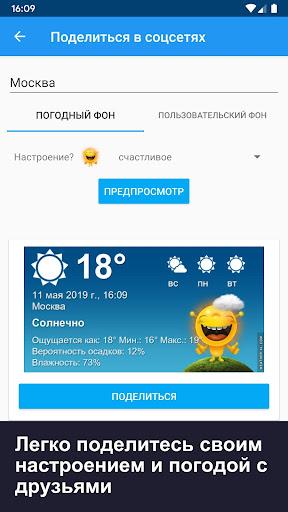 Погода Россия XL ПРО скриншот 7