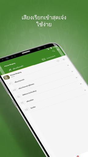 ริงโทน ฟรี Android™ screenshot 3