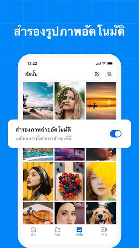 TeraBox: ที่เก็บข้อมูลคลาวด์,พื้นที่สำรองข้อมูลฟรี screenshot 4