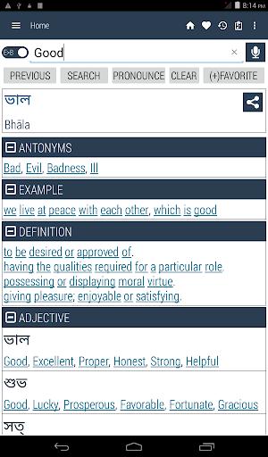 English Bangla Dictionary screenshot 9