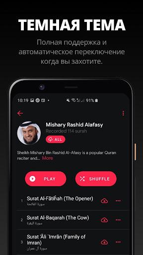 Коран - Quran Pro скриншот 4