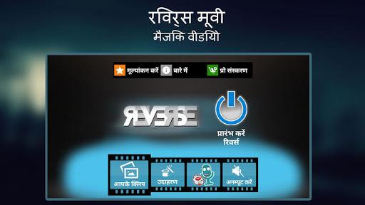 Reverse Movie FX - magic video स्क्रीनशॉट 4