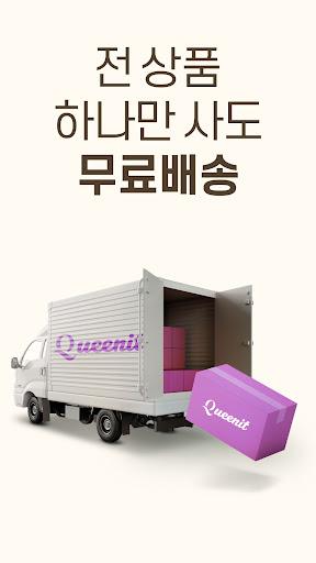 퀸잇 - 세련된 그녀들의 브랜드 쇼핑앱 screenshot 3