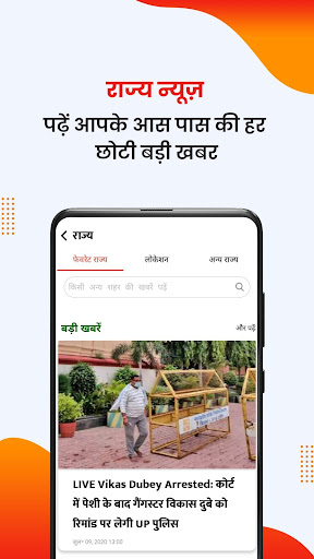 Hindi News app Dainik Jagran, Latest news Hindi screenshot 4