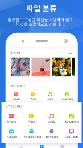 FileMaster, 파일 관리, 파일 전송 파워 클린 screenshot 1