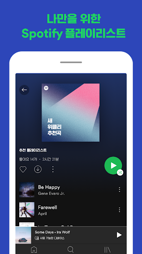 Spotify: 음악 및 팟캐스트 screenshot 7