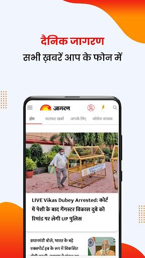 Hindi News app Dainik Jagran, Latest news Hindi screenshot 1