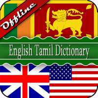 English Tamil Dictionary on 9Apps