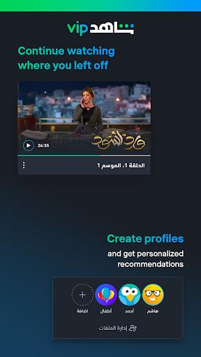 ﺷﺎﻫﺪ - Shahid screenshot 7