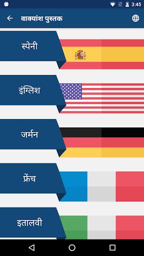 यात्रा वाक्यपुस्तिका | विदेशी भाषा अनुवादक स्क्रीनशॉट 1