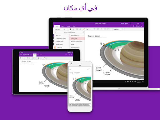 Microsoft OneNote 9 تصوير الشاشة