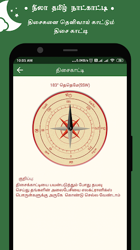 Nila Tamil Calendar 2021 screenshot 21