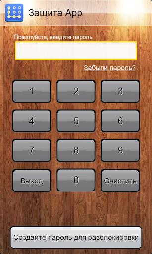 Защита App скриншот 4